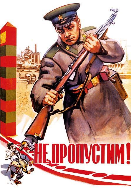 Советская агитационная